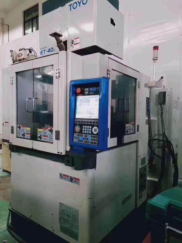 日本东洋40T全自动立式注塑机